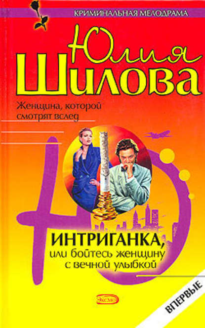 Юлия Шилова Интриганка, или Бойтесь женщину с вечной улыбкой декор любовь в дом uma декор любовь в дом
