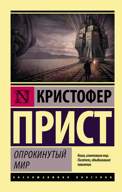 Кристофер Прист Опрокинутый мир лушников а опрокинутый жертвенник роман