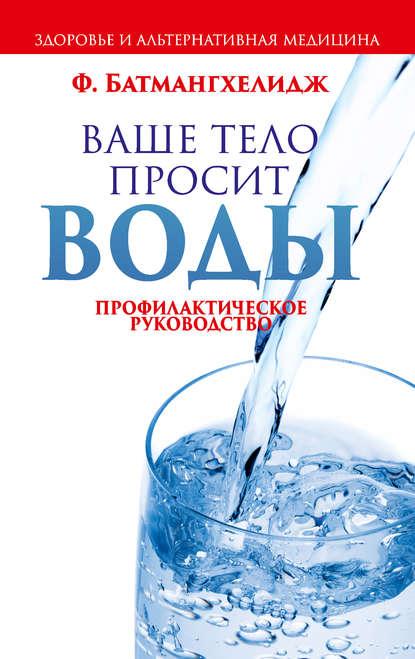 Фирейдон Батмангхелидж — Ваше тело просит воды