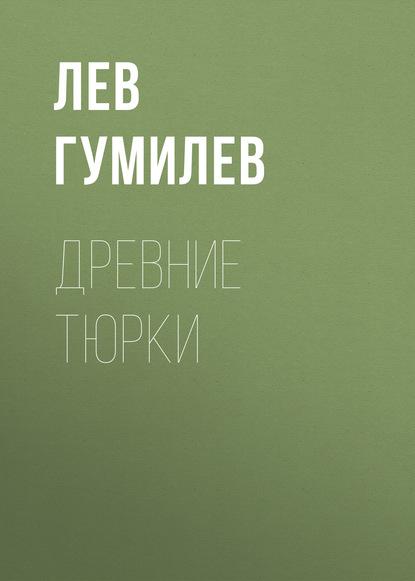 Лев Гумилев — Древние тюрки