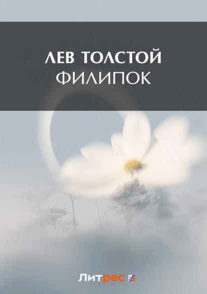 Фото - Лев Толстой Филипок филипок валенки филипок рябинка кудрявая