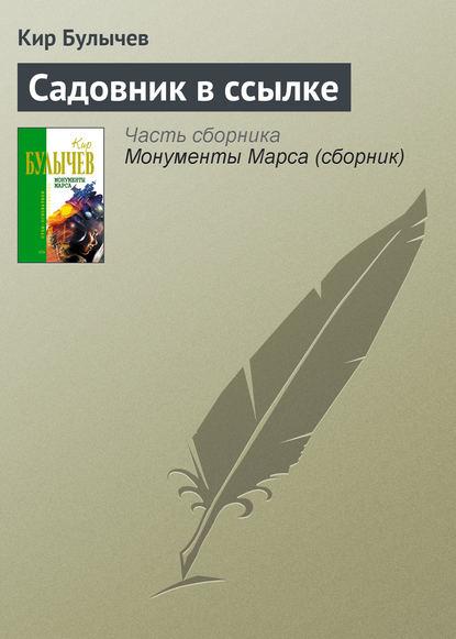 Булычев Кир Садовник в ссылке