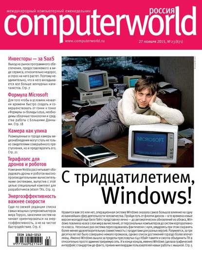 Журнал Computerworld Россия №23/2015