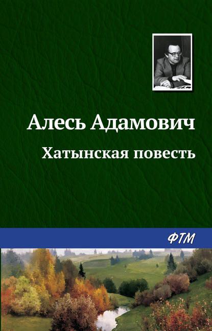 Алесь Адамович — Хатынская повесть