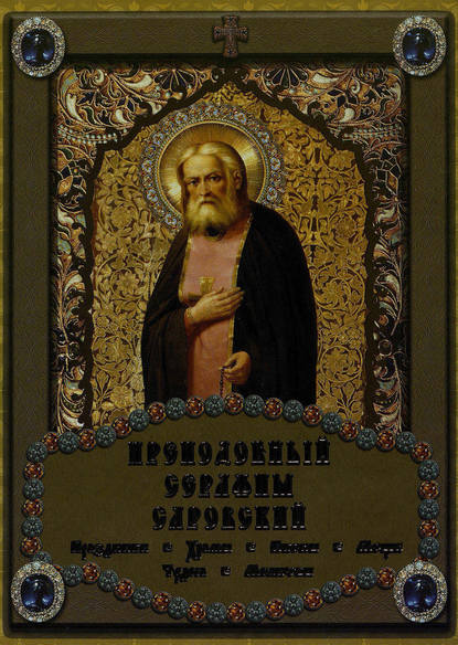 Фото - Михаил Шахов Преподобный Серафим Саровский преподобный серафим саровский
