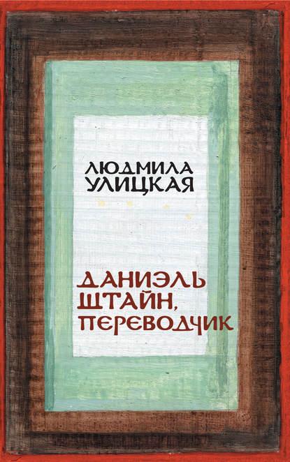 Людмила Улицкая. Даниэль Штайн, переводчик