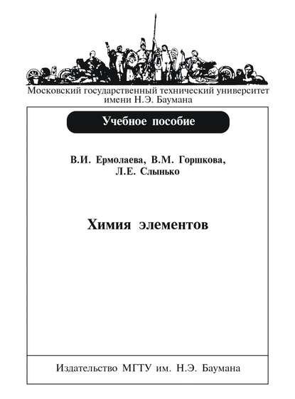 Вера Горшкова Химия элементов л в илясов биомедицинская аналитическая техника