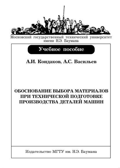 А. С. Васильев : Обоснование выбора материалов при технической подготовке производства деталей машин