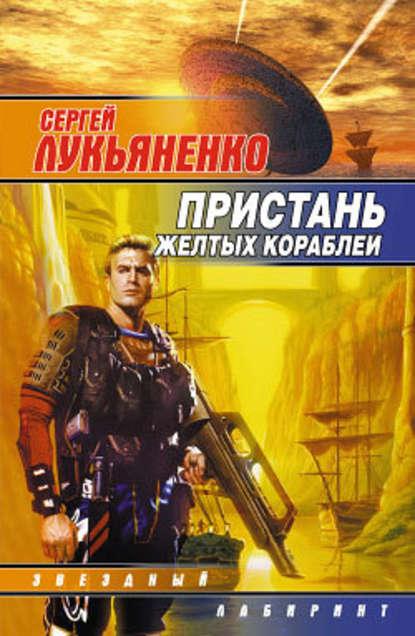 Сергей Лукьяненко Профессионал