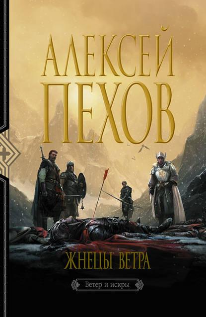 Алексей Пехов. Жнецы ветра