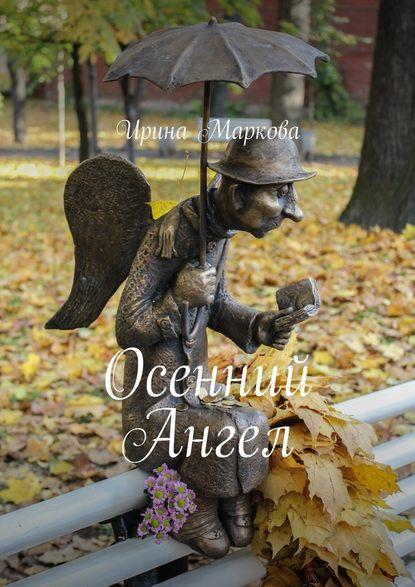 Ирина Маркова Осенний Ангел