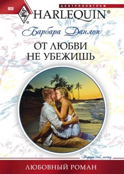 Барбара Данлоп От любви не убежишь