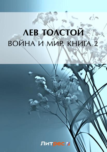 Лев Толстой Война и мир. Книга 2 толстой л война и мир книга 2 т 3 4