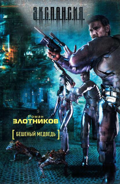Роман Злотников — Бешеный медведь