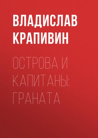 Владислав Крапивин. Острова и капитаны: Граната