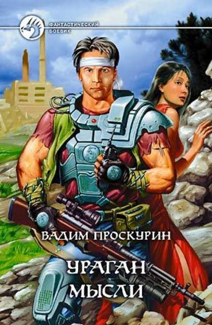 Вадим Проскурин — Киберволки