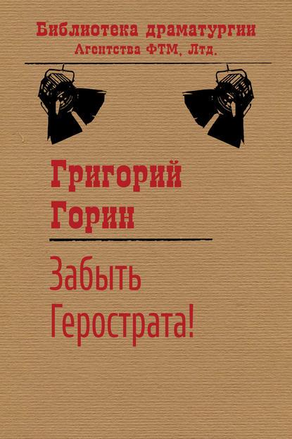 Григорий Горин. Забыть Герострата!