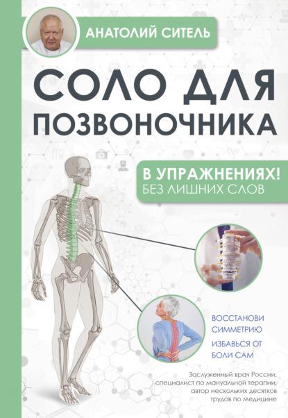 Анатолий Ситель — Соло для позвоночника