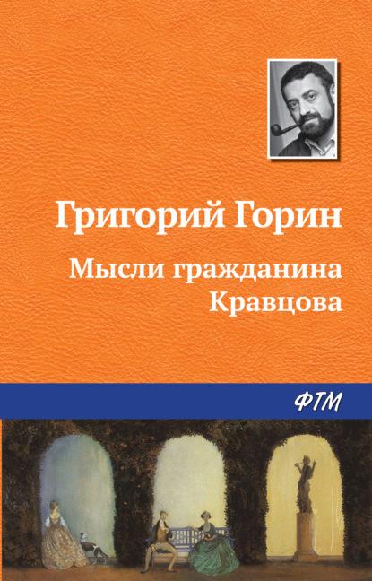 Григорий Горин — Мысли гражданина Кравцова