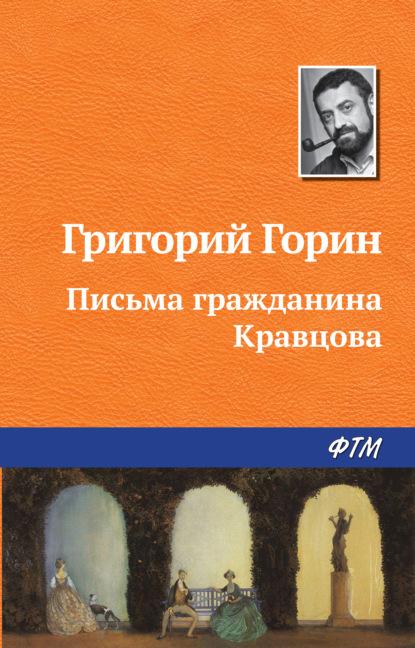 Григорий Горин — Письма гражданина Кравцова