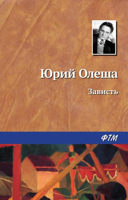 Юрий Олеша. Зависть