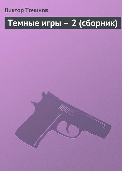 Виктор Точинов — Темные игры – 2 (сборник)