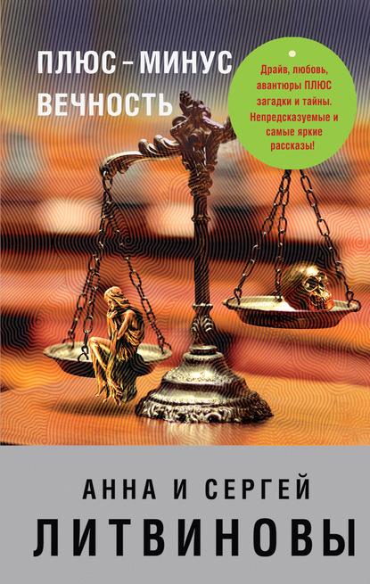 читать книги онлайн детективы литвиновых полностью