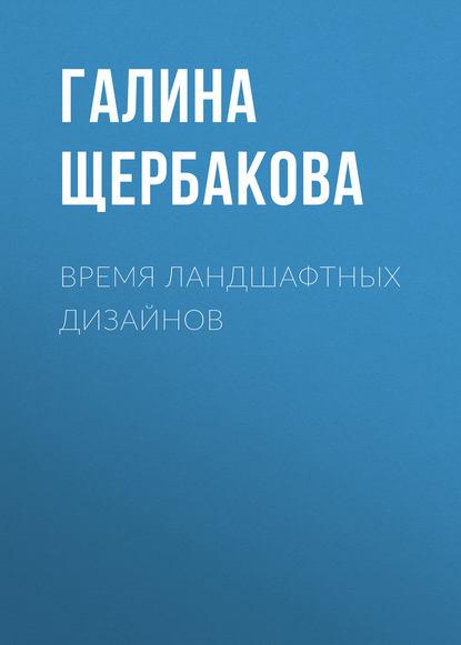 Галина Щербакова Время ландшафтных дизайнов диакнеаль авен цена