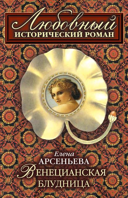 Елена Арсеньева — Венецианская блудница