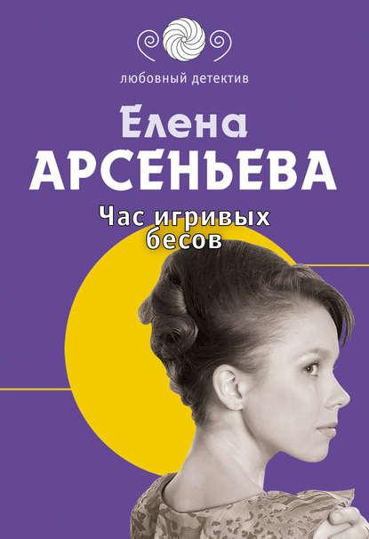 Елена Арсеньева — Час игривых бесов