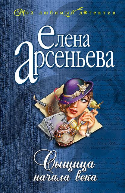 Елена Арсеньева — Сыщица начала века