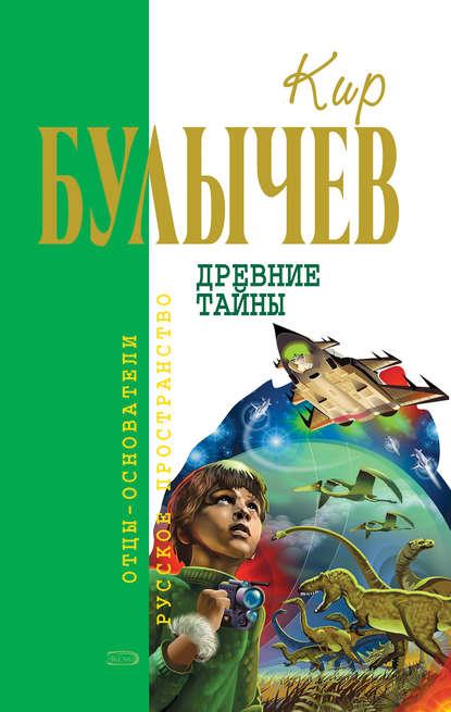Кир Булычев. Древние тайны (сборник)