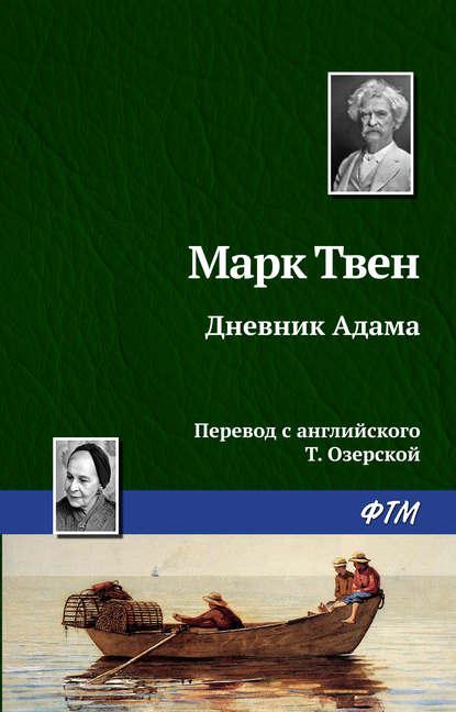 Марк Твен. Дневник Адама