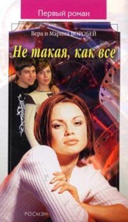 Вера и Марина Воробей Не такая, как все вера и марина воробей такая разная любовь