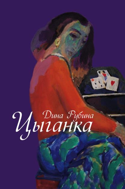 Цыганка (сборник)