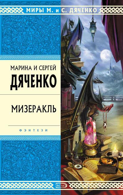 Марина и Сергей Дяченко. Мизеракль