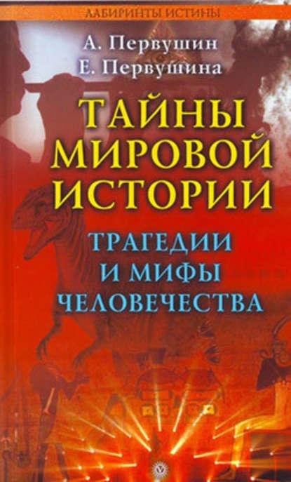Антон Первушин — Тайны мировой истории. Трагедии и мифы человечества
