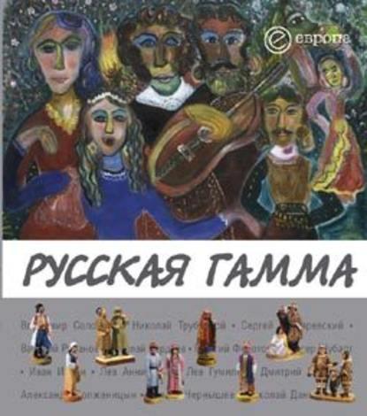 Отсутствует — Русская гамма