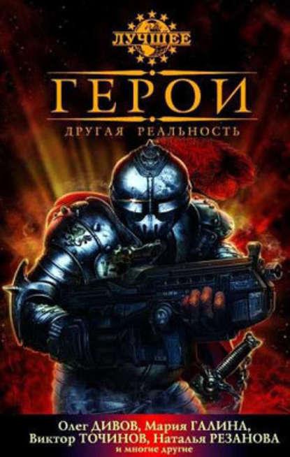 Олег Дивов — Герои. Другая реальность (сборник)