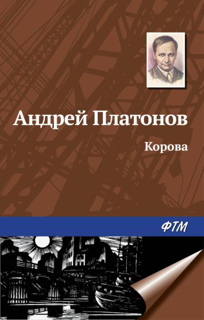 Андрей Платонов. Корова