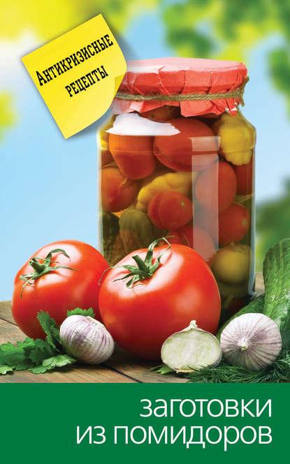 Группа авторов Заготовки из помидоров группа авторов заготовки из перца