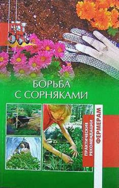 Ольга Шумахер — Борьба с сорняками