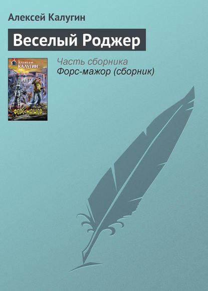 Алексей Калугин — Веселый Роджер