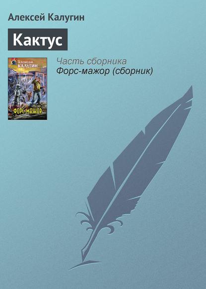 Алексей Калугин — Кактус