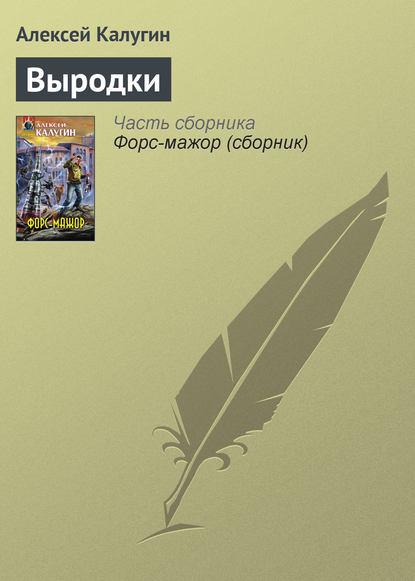 Алексей Калугин — Выродки