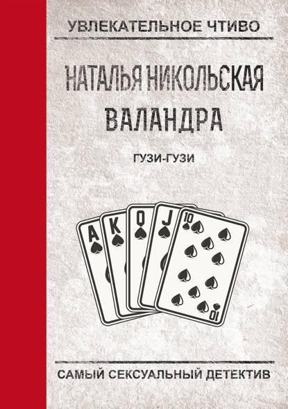 Наталья Никольская Гузи-гузи никольская наталья гузи гузи