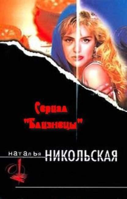 Наталья Никольская Капкан наталья александрова капкан для маньяка