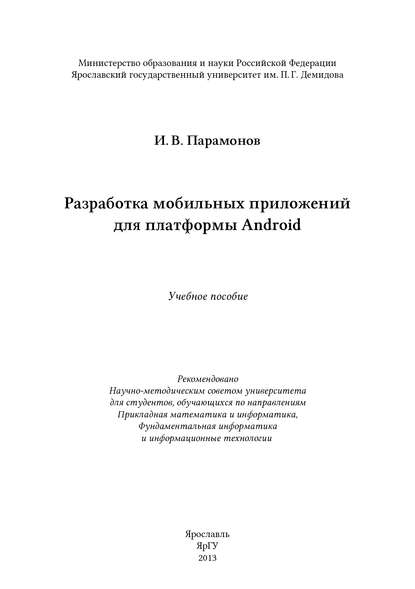 И. В. Парамонов Разработка мобильных приложений для платформы Android контактные платформы b twin контактные платформы kеo 0°