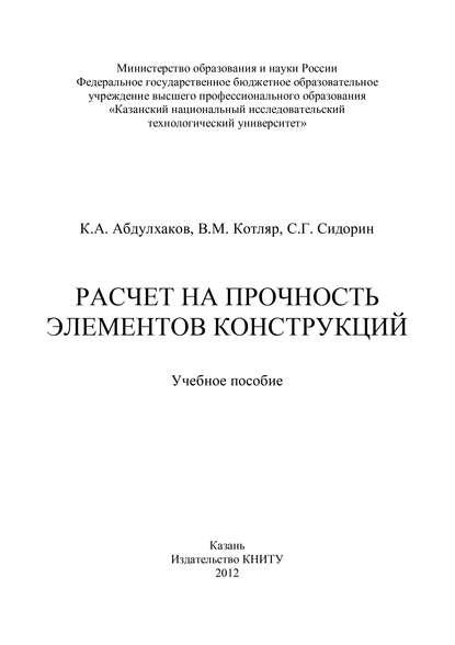 Фото - К. Абдулхаков Расчет на прочность элементов конструкций соболев а н прикладная механика