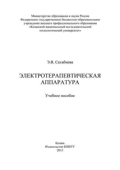 Э. Сахабиева Электротерапевтическая аппаратура